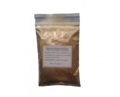 Пудра бронзовая (бронза) фасовка 10 - 500 грамм